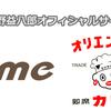 星野益八郎オフィシャルサイトがついにオープン!