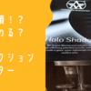 リフレクションフィルター【Aston Halo Shadow】その効果はいかに!?