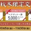 プリンスポイント 秋冬限定交換商品 いつも以上にお得にホテルに泊まれる!新横浜プリンスホテルにたった4,000円で2名!