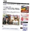 原発事故、菅元総理インタビュー