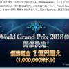 黎明期の『eスポーツ』、優勝賞金1億円超!?