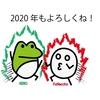 【2020年】今年もよろしくお願いいたします。久々のだらだら日記。