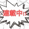 【2017年9月連載中】面白い漫画おすすめ28選~魂込めて随時更新!