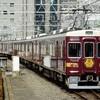 阪急、今日は何系?358…20210102