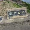 『塩新田橋』遠州サーフ(遠州灘)海釣り完全攻略マップ