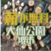 大仙公園で台風で倒木した樹木の無料配布があります 大阪府堺市