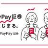 PayPay証券(ペイペイ証券)の仕組みと始め方を分かりやすく解説