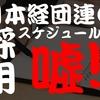 日本経団連の新卒採用スケジュールはウソ!もう情報解禁時点で内定は出てるぞ!