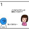 ヒゲダンを歌う【4コマ漫画】