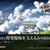 【おすすめスライド】「Unity開発現場を支えるJenkins」