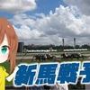 12/1新馬戦予想【新馬戦予想ブログ】