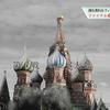 【ロシア】ユーリ聖地巡礼10(ワシリイ大聖堂)
