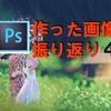 【Photoshop】作った画像振り返り4