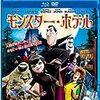 「ノリ」重視の軽快アニメ映画『モンスター・ホテル』の面白さと弱さ。