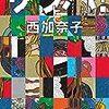 読書記録17【サラバ!】西加奈子