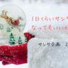 天音からのXmasプレゼント 12/24は無料施術&セッションDAY