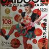 静岡大道芸ワールドカップ2016に行ってきたぞっ!