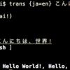 【Mac】ターミナルからGoogle翻訳