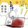 恐怖のウイルス【トロイの木馬】いきなり警告音が鳴りパソコンが操作不能になった話。