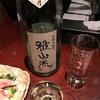 雅山流、楓月(ふうげつ)ひやおろし純米大吟醸の味。
