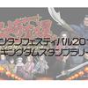 2月5日開幕!「長崎ランタンフェスティバル2019」のキングダムスタンプラリーに参加してきました(^0^)