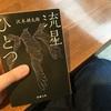 沢木耕太郎の「流星ひとつ」