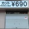 デフレカット690円。