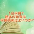 1日何冊? 絵本の知育は何冊読めば良い?