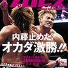 G1クライマックス出場者、主要カード決定!SANADA、イービル、中嶋勝彦!