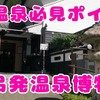 下呂温泉旅行記②下呂発温泉博物館