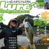 【バス釣り雑誌】野池のバス釣りを大解説「ルアーマガジン 2019年6月号」発売!