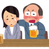 酒の席ではなるべくやめたい下衆で無粋な話。