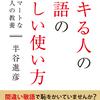キンドル電子書籍ストア『ビジネスマナー』カテゴリーにて1位獲得中『デキる人の敬語の正しい使い方』元NHKアナウンサー