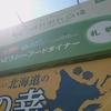ほっかいどうシーフードダイナー(HOKKAIDOラーメン祭り2019 inさっぽろ & 喰い倒れ広場)/ 札幌市中央区大通公園西5丁目