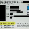 一級小型船舶操縦士【合格発表・免許申請】