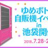 コロプラの女性向けアプリ『DREAM!ing』池袋駅にコラボ自販機を設置!?