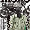 モノ・マガジン 2020.04.16