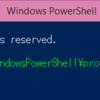 PowerShell で Profile を利用して スクリプトの自動読み込みをしてみよう