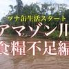 【食糧不足編】ココアパウダーを直接口に流し込み、ツナ缶とバナナのみで生き延びたアマゾンサバイバル生活