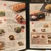 桝元さんが独立して移転オープン! 京辛麺さんに行ってきた! #京都 #辛麺 #唐辛子 #餃子 #呑み