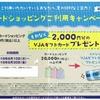 OMC カードショッピングキャンペーン☆彡
