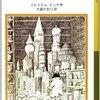 モモ:ミヒャエル・エンデ - 私の人生に影響を与えた本 vol.0080
