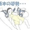 【授乳拒否】授乳中に赤ちゃんが暴れる・のけぞる・飲まない【3か月・4か月・5か月】