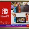 Nintendo Switch (2017年3月3日(金)発売)