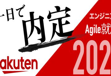 Agile就活2021 今年も開催します!