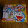 【10月25日の雑記】「改訂版どこでもドラえもん47都道府県おべんきょうかるた」を買いました。