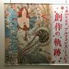 【大阪】『生誕160年記念 アルフォンス・ミュシャ 創作の軌跡』@堺アルフォンス・ミュシャ館 ミュシャに囲まれ心落ち着く時間