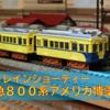 阪急電鉄 800系 アメリカ博塗装