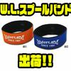 【ウォーターランド】リール保管時に便利なアイテム「W.L.スプールバンド」通販サイト入荷!