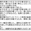 ゲームブックの制作実況(12)